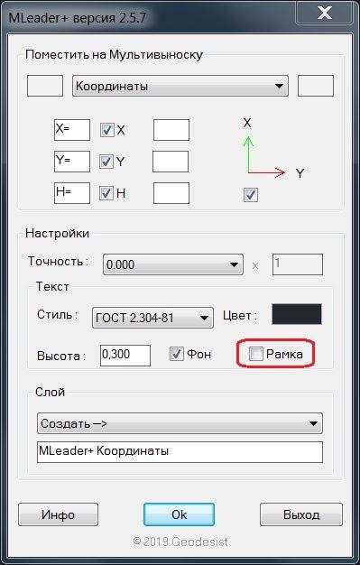 MLeader+ 2.5.7.JPG